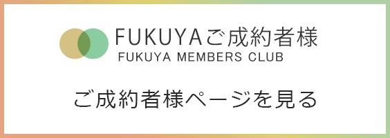 FUKUYAグループ ご成約者様ページを見る
