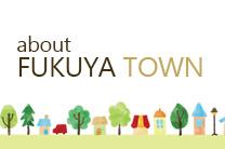 FUKUYAタウンについて