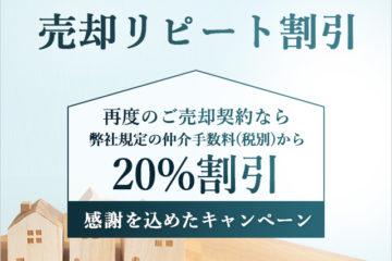 FUKUYA売却リピート割引